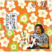 AZUMI(アズミ) / 新・歌謡音頭 アズミ節 ライヴ「あべのぼる物語」:CD-R / ホイホイレコードだけ販売:男性SSW