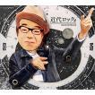 あがた森魚 / 近代ロック:CD