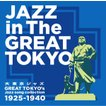 V.A. / 大東京ジャズ  Jazz in The Tokyo GreatTokyo Jazzsong collection
