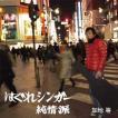 加地等 / はぐれシンガー純情派 / CD :男性SSW