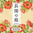 コトリンゴ / 「長閑の庭」オリジナル・サウンドトラック