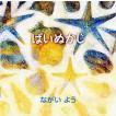 ながいよう / ぱいぬかじ / CD :男性SSW