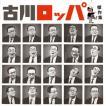 古川ロッパ / 傑作集 :CD