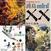 あがた森魚 / 浦島 mini xx :CD