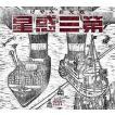 あがた森魚 / 観光おみやげ 第三惑星:CD