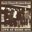 Early Times Strings Band(アーリータイムスストリングバンド) / LIVE AT KOBE 1973