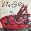 光玄 (こうげん)/ 89から90:男性SSW/アコギ