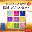 【毎月配送】HEKIRURI(碧瑠璃)岡山グルメセット(9品)