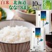 新米 10kg ななつぼし 北海道産  精白米 白米 5kg×2 30年産 送料無料