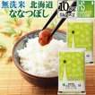 5kg×2袋 無洗米 ななつぼし 北海道産 10kg 29年産 送料無料  特A