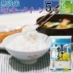 無洗米 5kg ミルキークイーン 石川県産 29年産 送料無料
