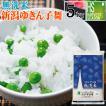 無洗米 5kg 新潟県産 ゆきん子舞 28年産 送料無料 セール