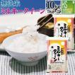 無洗米 5kg×2袋 ミルキークイーン 滋賀県産 近江米 10kg  ポイント3倍 29年産 送料無料