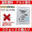 ニチネン固形燃料 トップトレーパックA(アルミ箔付)便利な小分け包装(30g×20個)燃焼時間目安約22分: