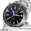 オメガ 腕時計 OMEGA 時計 シーマスター プラネット オーシャン 232.30.42.21.01.003 メンズ