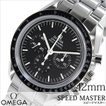 オメガ 腕時計 OMEGA 時計 スピードマスター プロフェッショナル 3573.5 メンズ