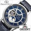 オリエント 腕時計 ORIENT 時計 オリエントスター メカニカル ムーンフェイズ RK-AM0002L メンズ
