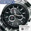セイコー 腕時計 SEIKO 時計 アストロン SBXB041 メンズ