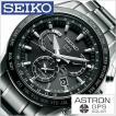 セイコー 腕時計 SEIKO 時計 アストロン SBXB045 メンズ