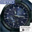 SEIKO セイコー Astron Limited Edition 限定モデル 腕時計 メンズ ソーラー GPS 天然ダイヤモンド クロコダイルレザー SBXB081