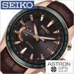 セイコー 腕時計 SEIKO 時計 アストロン 8X シリーズ ワールドタイム SBXB096 メンズ