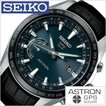 セイコー 腕時計 SEIKO 時計 アストロン SBXB115 メンズ
