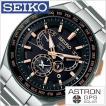 セイコー 腕時計 SEIKO 時計 アストロン SBXB125 メンズ