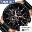 セイコー 腕時計 SEIKO 時計 アストロン SBXB126 メンズ