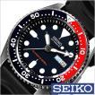 セイコー SEIKO 腕時計 ダイバー ズ メンズ時計 SKX009KC セール