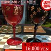 会津塗 木製ワインカップ 朱・黒ペア