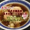 喜多方ラーメン 喜多の舞〔10食入り〕 喜多方麺茶家
