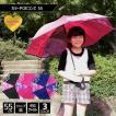 (子供傘) カラーPOEコンビ 55cm ジャンプ傘 (こども 子ども キッズ ジュニア ガール 女児 女の子 長傘 雨傘 傘 雨具 スクール 小学生 通学 ワンタッチ ロゴ 透明