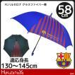 子供傘 サッカー キッズ 男の子 グラスファイバー プレゼント 小学生 FCバルセロナ 58cmジャンプ傘