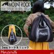 MOUNT ROCK 3WAY トート ショルダー リュック #3034 メンズ レディース 手提げ バックパック かばん 旅行 アウトドア 通学 通勤
