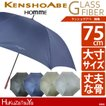 [傘かさ雨傘雨具メンズ男性紳士長傘大きいBIG]ケンショウアベ無地75cmジャンプ傘【】