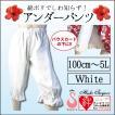 フラダンス アンダーパンツ(ホワイト/子供用100〜120cm)日本製/フラ衣装/カヒコパンツ/フラダンス/ハワイアン衣装/オーバーパンツ