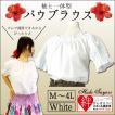 日本製・フラ衣装 パウブラウス(トップス)/ホワイト フラダンス/ハワイアン衣装/舞台衣装にもどうぞ♪
