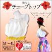 日本製・フラ衣装 チューブトップ(トップス)/ホワイト フラダンス/ハワイアン衣装・張りのある透けずらい国産生地。