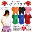 日本製・フラ衣装 パウブラウス(トップス)/34色カラー フラダンス/ハワイアン・張りのある透けづらい国産生地♪サイズ調整可・舞台衣装としてお好きなお色を♪