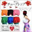 日本製・フラ衣装 チューブトップ/34色カラー フラダンス/ハワイアン・張りのある透けづらい国産生地♪サイズ調整可・舞台衣装としてお好きなお色♪