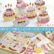 DIY メッセージカード キット カップケーキ 誕生日 ケーキ ラッピング プレゼント デコレーション ハンドメイド クラフト 980206