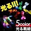 光る 靴紐 ひも シューレース LED ライト イベント フェス パーティ ダンス ランニング ウォーキング スポーツ カラフル 980714