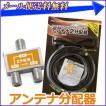 AiVN アンテナ分配器 「 RV-BPK01 」 屋内用 2分配 UH...