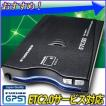 GPS付き発話型 ETC2.0 車載器 外部連動型 業務用 FNK-M100RS1 ETC 車載器 車載機 ナビ連動 アンテナ分離型 ETC2.0対応 DC12V 24V 古野電気 FURUNO