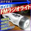 ダイナモFMラジオライトTI-RL201SV1ダイナモライトダイナモLEDライトダイナモラジオライト手動式懐中電灯手動発電LED電灯FMラジオサイレン