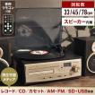 レコードプレイヤー USB SD MP3 デジタル変換 カセッ...