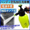 ハンディ洗車機 タンク式 噴霧器 家庭用 ハンディ 洗...