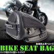 バイク用 シートバッグ カウル型 ツーリングバッグ シ...