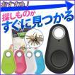 ワイヤレス キーファインダー Bluetooth4.0 ワイヤレ...