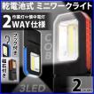 作業灯 LED COB ワークライト 車 倉庫 作業 マグネッ...
